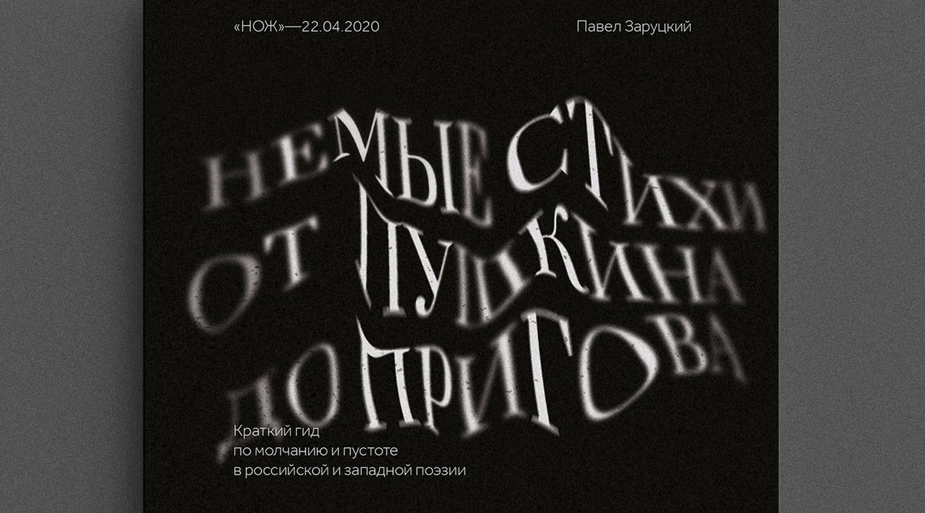 best typography designs may 2021 featured image - Silent Poetry by Marina Balakireva and Bang Bang Education