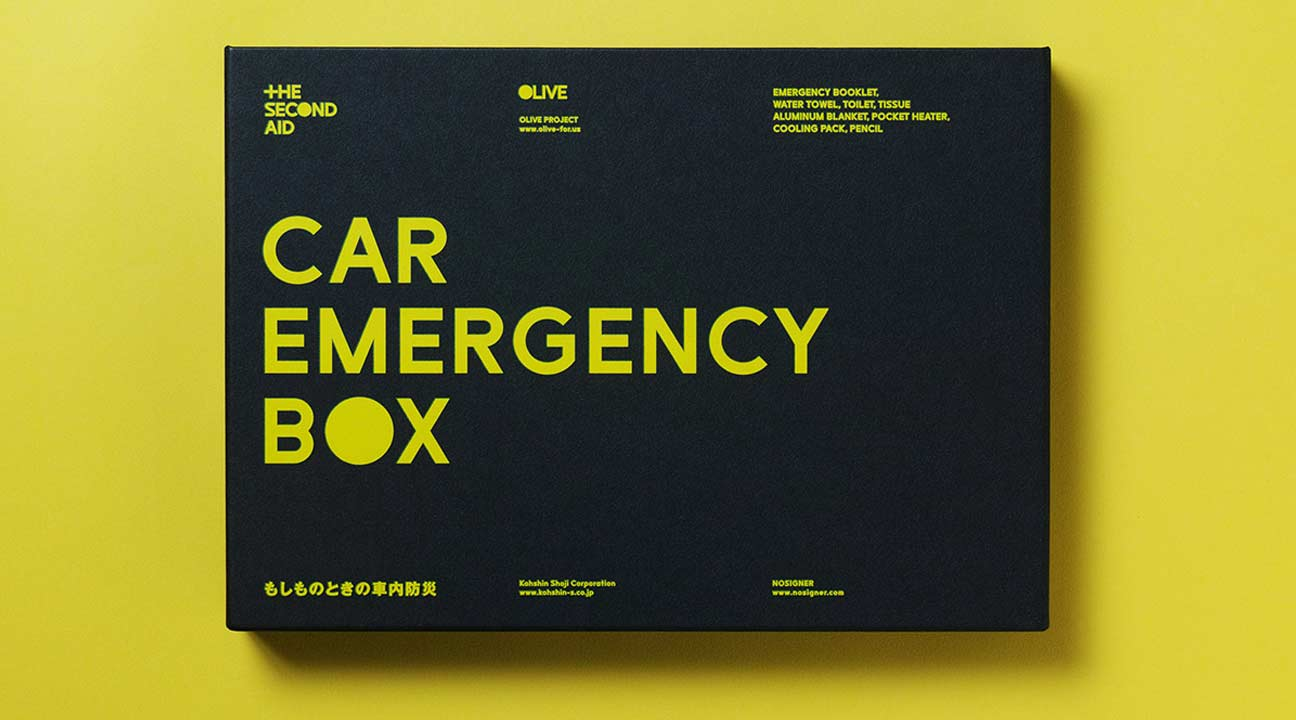 graphic packaging october 2021 featured image CAR EMERGENCY BOX by NOSIGNER in yellow background